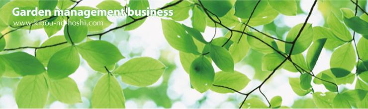 草刈 植木の剪定 植栽 エクステリア ガーデニング 外溝 屋上緑化 造園 東京 千葉